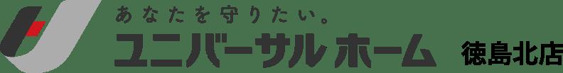 ユニバーサルホーム 徳島北店
