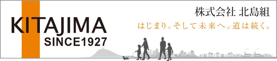 株式会社北島組のホームページ